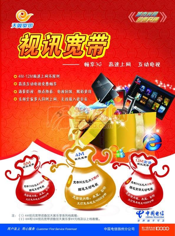 素材海报 上一张图片:   天翼海报元素 下一张图片:天翼互联网手机