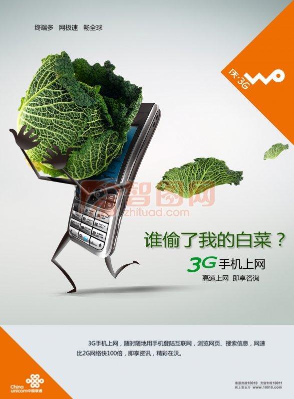 中國聯通沃海報設計