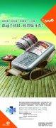 中國聯通展板設計