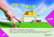 中國聯通海報元素設計
