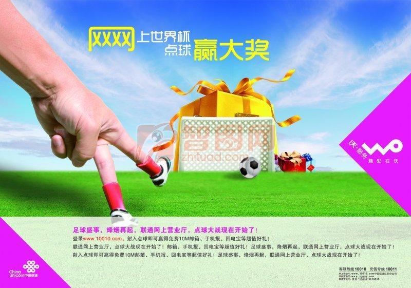 【psd】中国联通海报元素设计