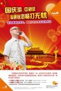 中國聯通海報
