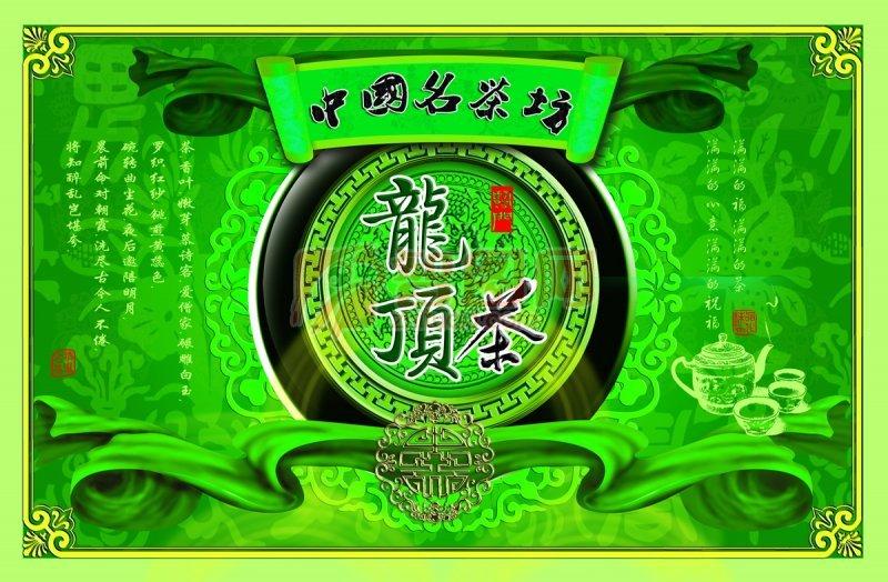 龍頂茶海報設計