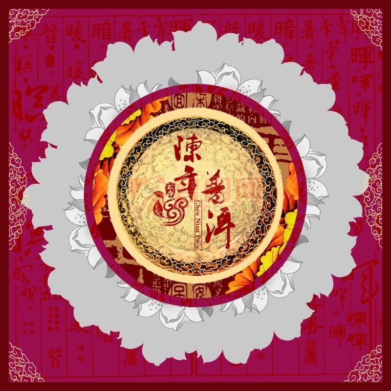 陳年普洱茶海報設計