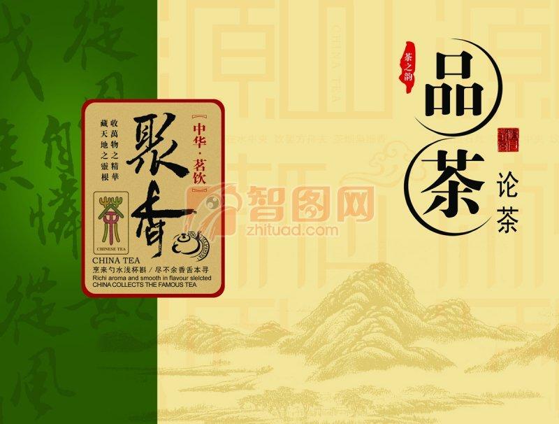 品茶海報設計
