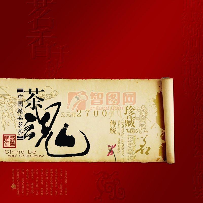 茶元素紅色背景海報