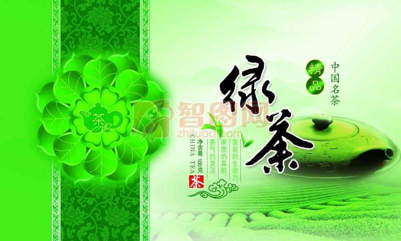 綠茶畫冊設計