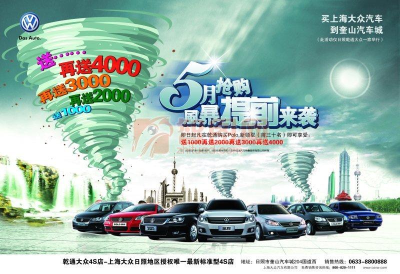 大眾汽車促銷海報