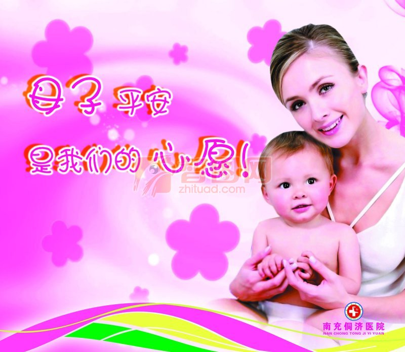 【psd】医院海报