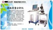 精液質量分析儀畫冊設計