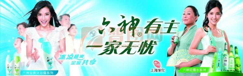 六神花露水畫冊