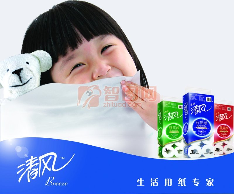 清風紙巾海報設計