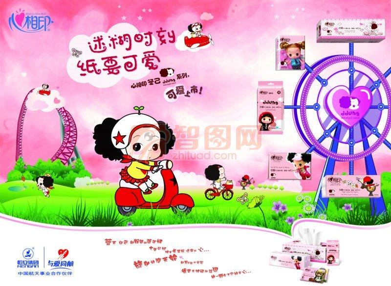【psd】心相印粉红色背景海报