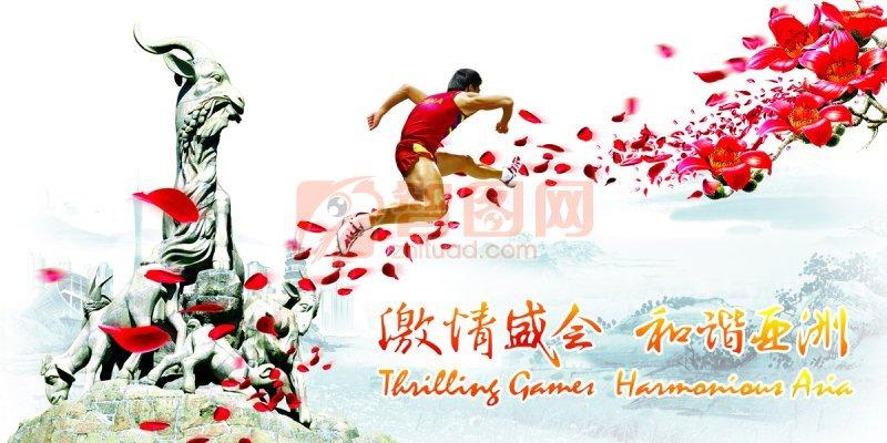 廣州亞運會畫冊設計