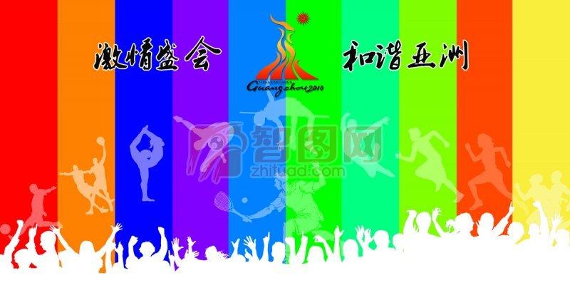 廣州亞運會畫冊元素設計