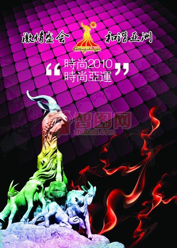 廣州亞運會海報設計