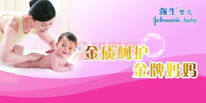 強生嬰兒用品畫冊