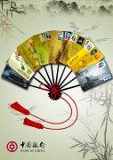 中國銀行信用卡