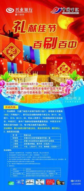 興業銀行中國百匯展板設計