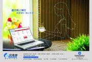 建設銀行網上銀行海報設計