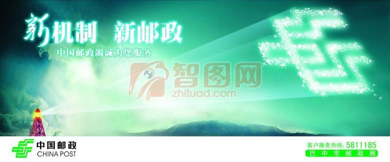 中國郵政儲蓄銀行畫冊設計