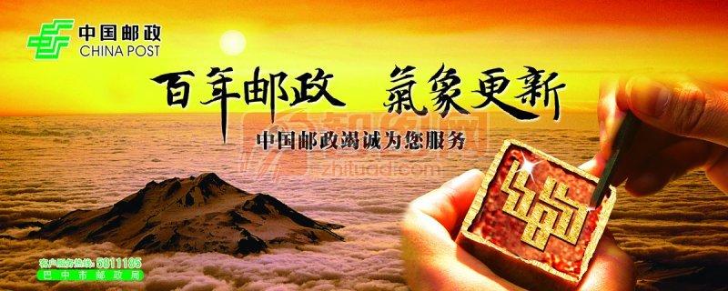 中國郵政儲蓄銀行畫冊