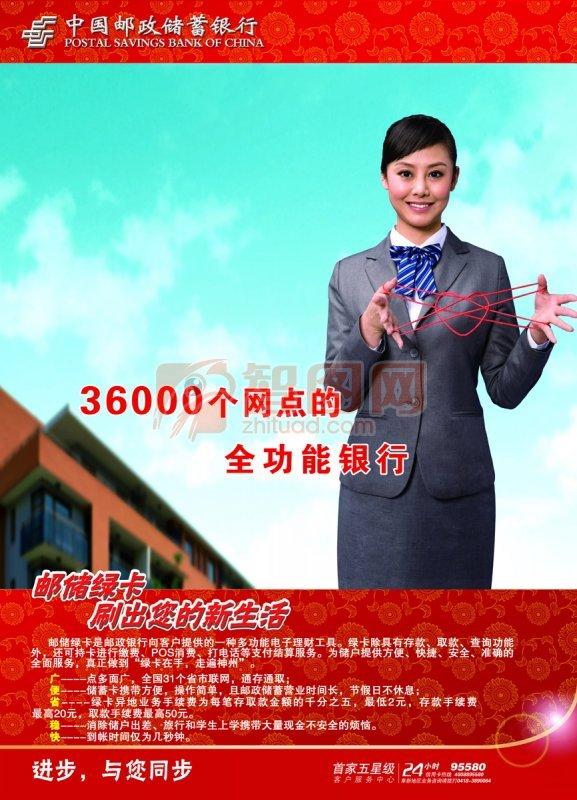 中國郵政儲蓄銀行海報設計