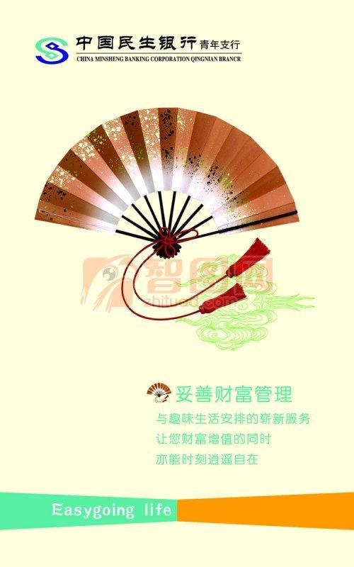 民生銀行黃色背景海報設計