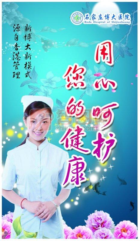 石家莊博大醫院海報設計