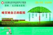 北京健永圣杰有限公司醫院畫冊設計