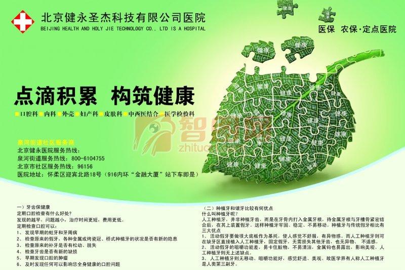 北京健永圣杰有限公司醫院海報設計