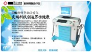 射頻導融治療儀畫冊設計