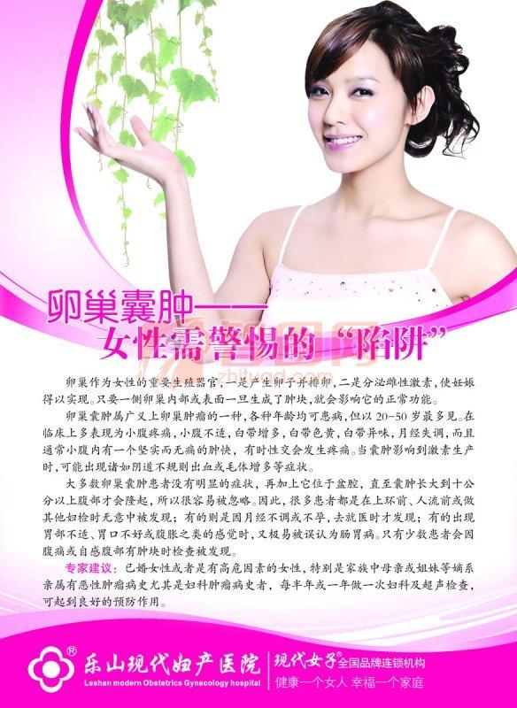 樂山現代婦科醫院卵巢囊腫知識海報設計