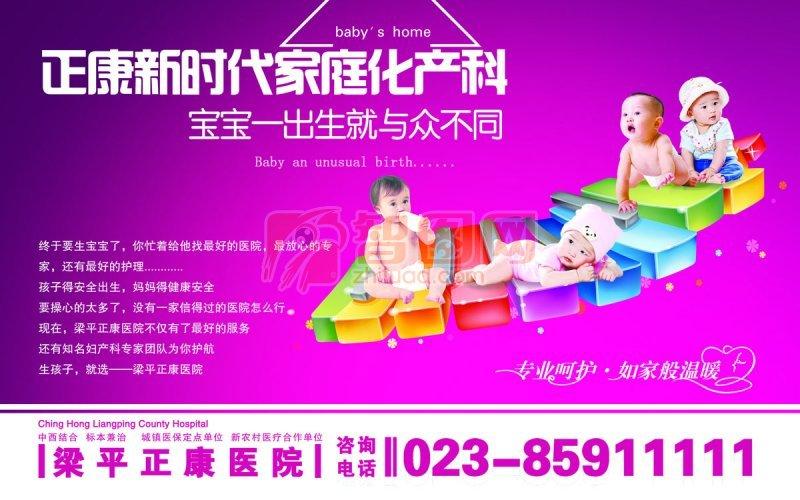 梁平正康醫院畫冊設計