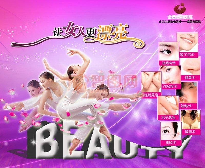 【psd】金澄美容医院紫粉色背景海报设计