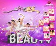 金澄美容醫院紫粉色背景海報設計