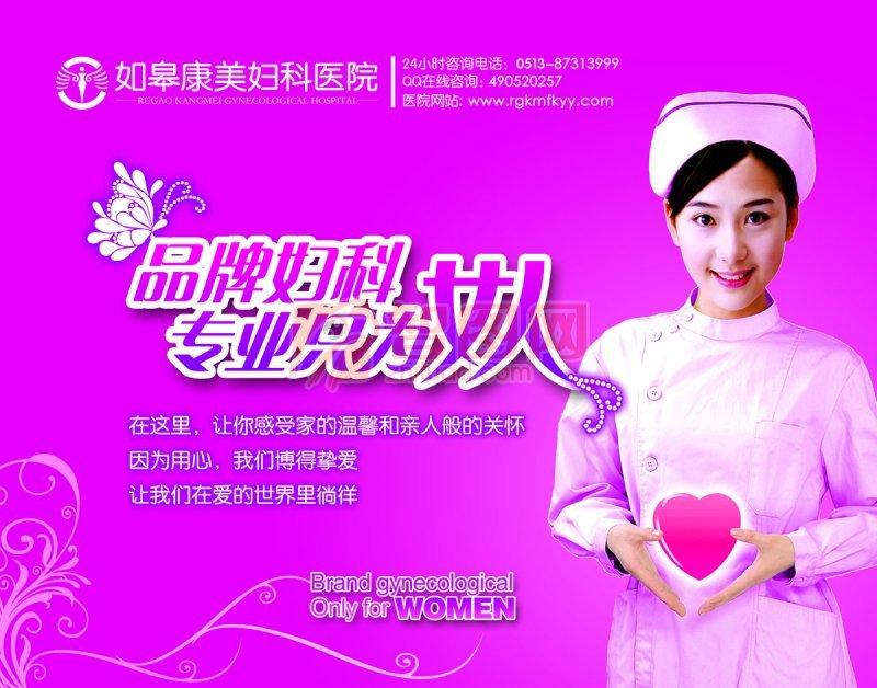 婦科醫院海報設計