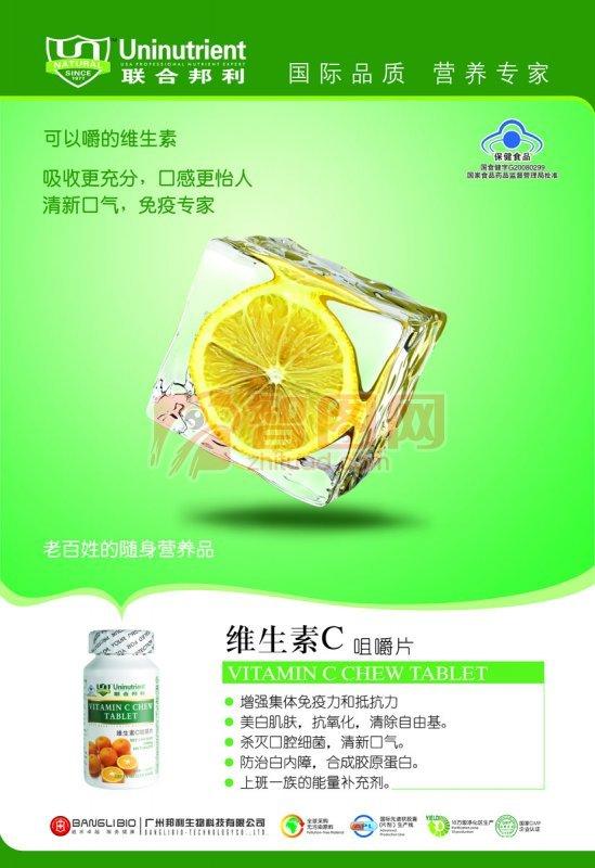 維生素C咀嚼片海報設計