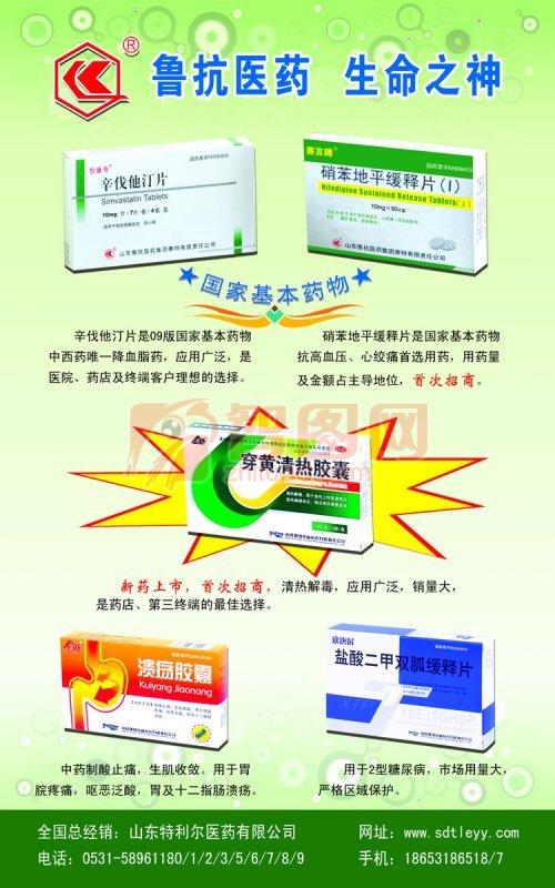 魯抗醫藥海報設計