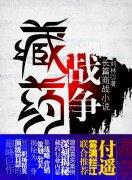 藏藥戰爭海報設計