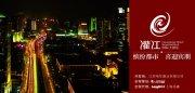 灌江國際大酒店都市元素畫冊版式