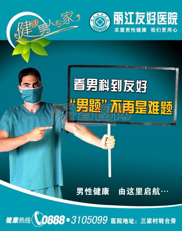 【psd】丽江友好医院海报设计