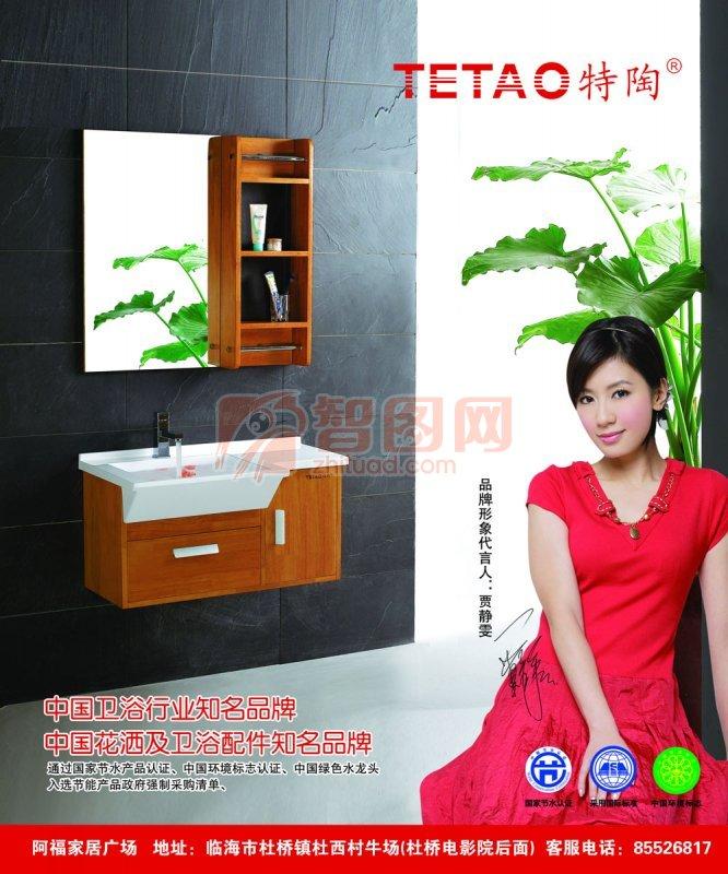 特陶衛浴海報設計素材