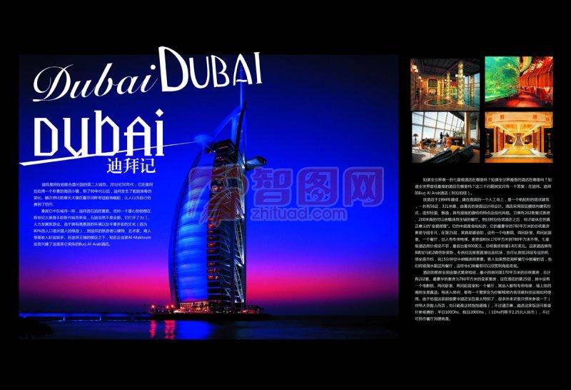 【psd】迪拜酒店海报设计