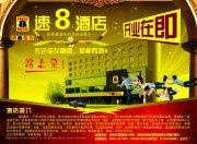 速8酒店海報設計