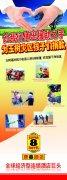 速8酒店為玉樹孩子捐款展板設計