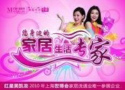 紅星美凱龍粉色背景海報設計
