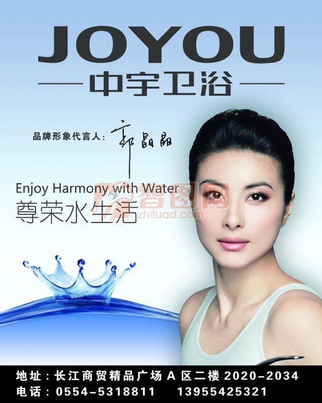 【psd】中宇卫浴蓝色背景海报设计