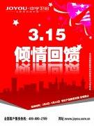 中宇衛浴海報設計