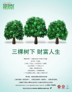 三棵樹海報設計